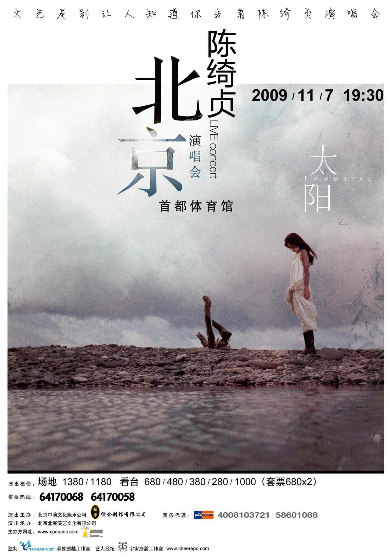 陈绮贞太阳_陈绮贞2009\