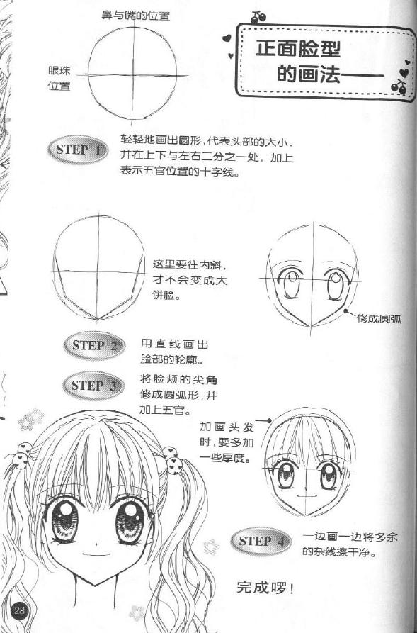 日漫脸型画法_【系列教程·控】正面脸型画法_手绘动漫吧_百度贴吧