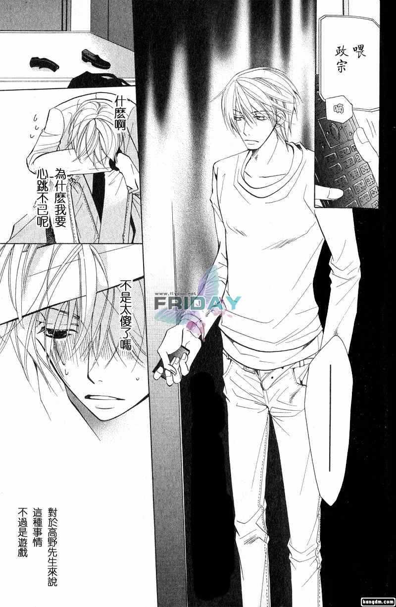 世界第一初恋漫画16_【漫画】中村春菊~~世界第一的初恋_爱所以存在吧_百度贴吧