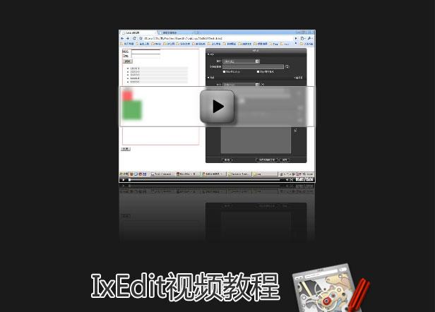 ixEdit js 设计工具