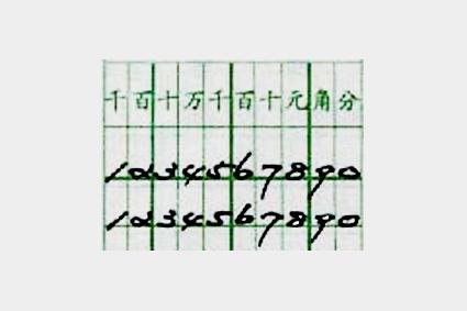 阿拉伯數字書法體|阿拉伯數字寫法|阿拉伯數字字體圖片