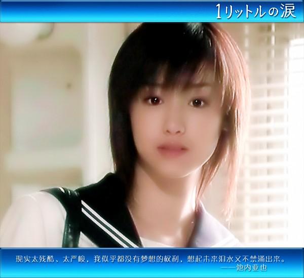 一升的眼泪sp下载_《一公升的眼泪》2006年日本感人激励片全11集 迅雷电影下载,高清 ...