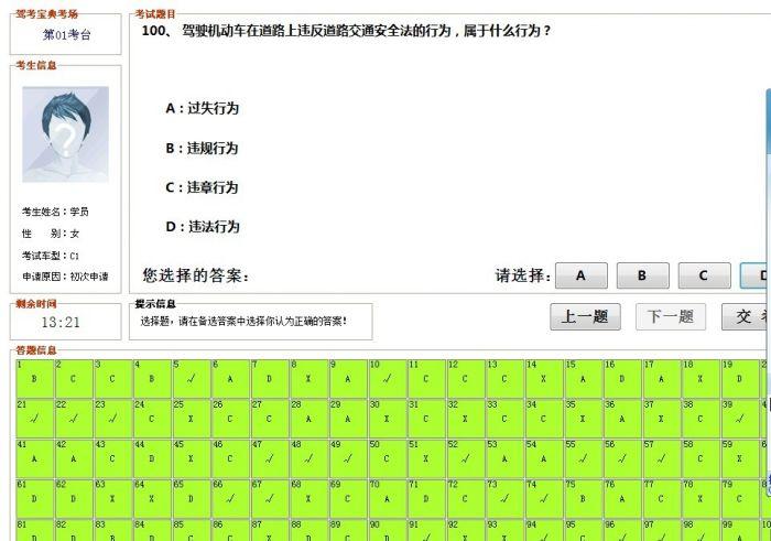 b二科目二考试十六项视频_b2科目2考试十六项技巧-b2科目二那几项最难考/b2科目二考试哪些16 ...