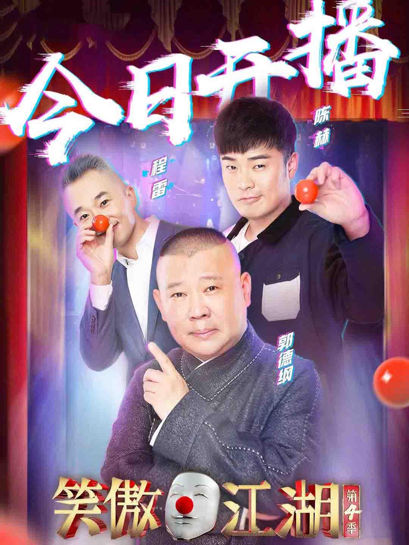 笑傲江湖(綜藝)
