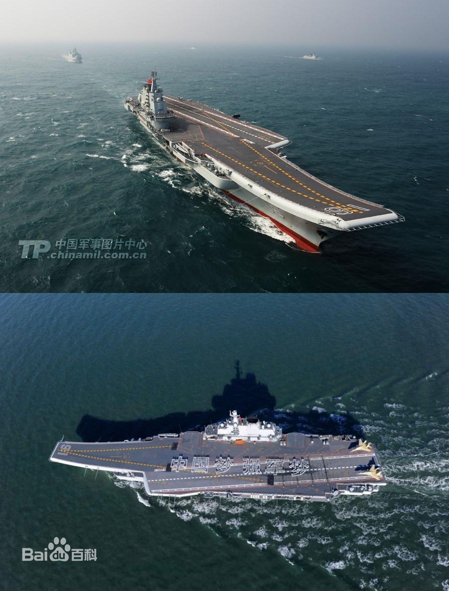 辽宁号航空母舰图片 百度百科