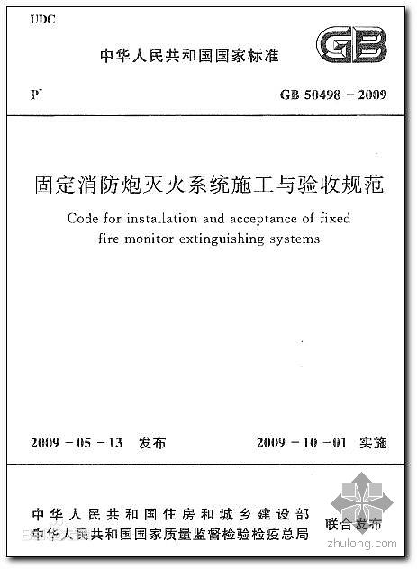 《 固定消防炮�缁鹣到y施工�c�收�范》GB50498-2009