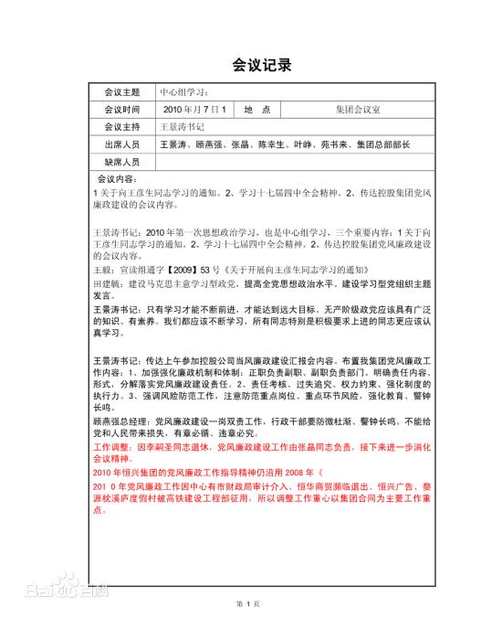 会议记录格式范文_会议记录格式图片_百度百科