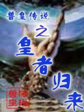 兽皇23_AV女优电影下载地址兽皇____男人喔