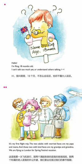 91幼女导航_杭州夫妇怕幼女飞机上哭闹 手绘\