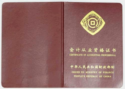 全国会计资格�9.��h�_会计从业资格考试是由国家财政部组织的全国性考试,一般由省级财政