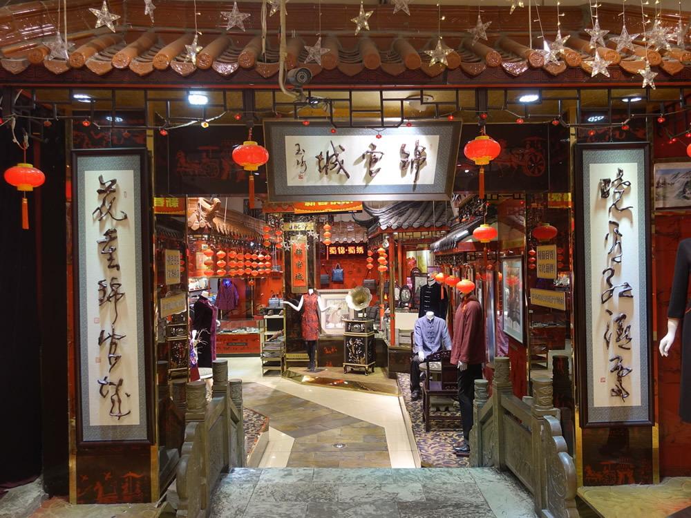 以南方絲綢之路文化為背景設計,生產的特色服裝服飾,蜀錦蜀繡等四川圖片