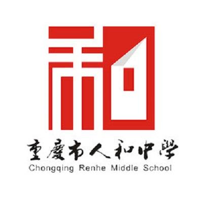 重慶市人和學校是重慶市新課程改革招生中學,重慶市教育科研實驗初中實驗火炬開發區基地圖片
