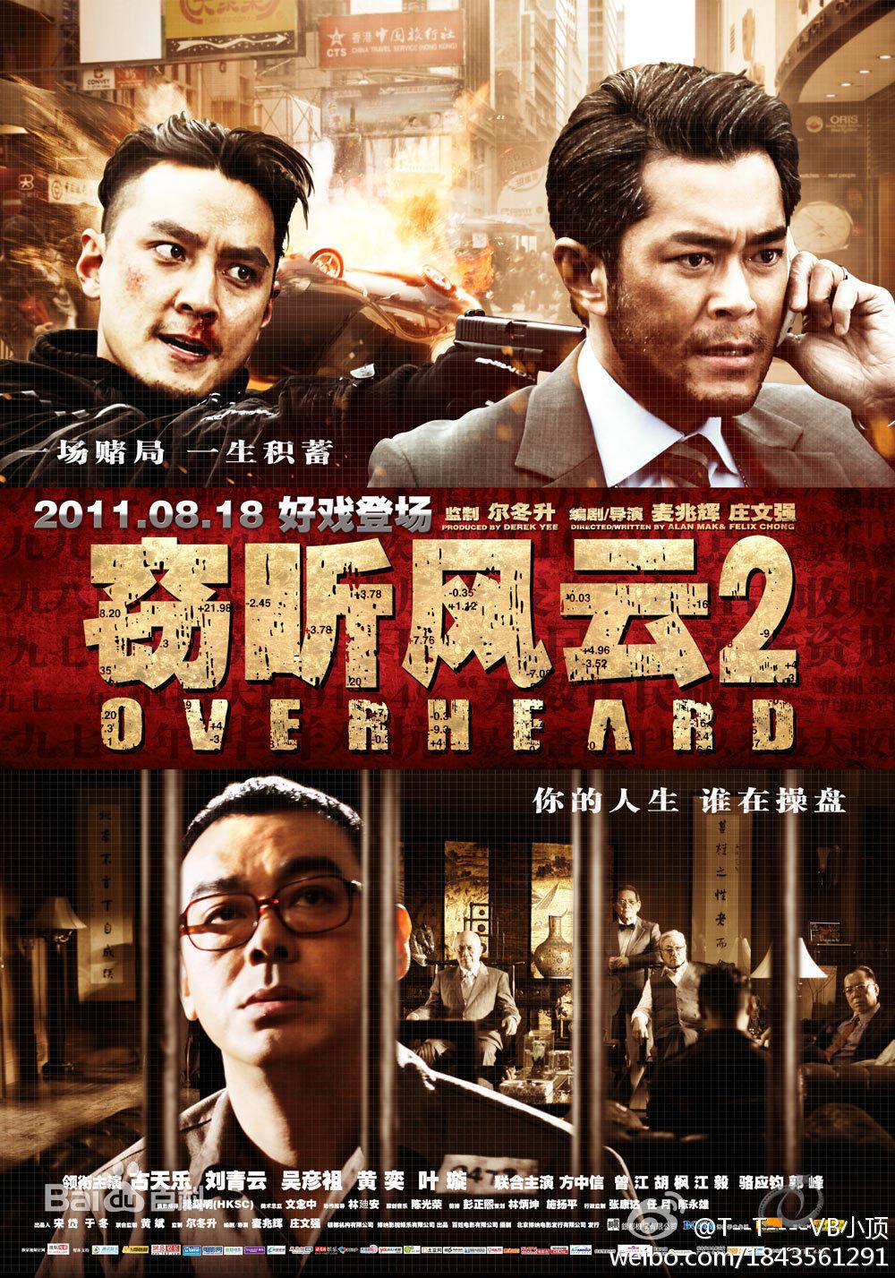 窃听风云1电影影评_《窃听风云2》是博纳影业,银都机构联合出品的香港警匪电影,由麦兆辉