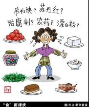 食品安全 漫畫