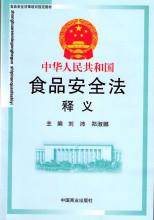 中華人民共和國食品安全法釋義