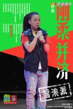 中国好声音第四季青岛学员_林燕(中国好声音第四季学员)_百度百科