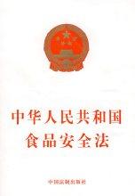 中華人民共和國食品安全法