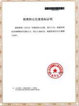 商標注冊 證書