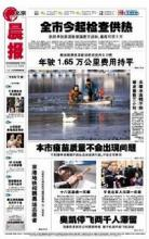 《北京晨报》