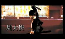 周大侠mv_周大侠(周大侠)_百度百科