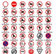 道路交通標志牌 紅色禁止