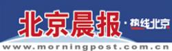 北京晨报logo