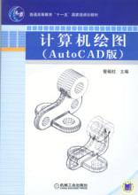 計算機繪圖autocad版圖片