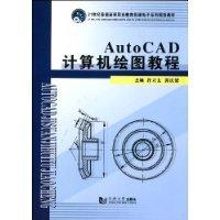 autocad計算機繪圖教程圖冊_百度百科圖片