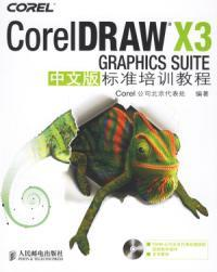 CorelDRAW X3 GRAPHICS SUITE中文版标准培训教程