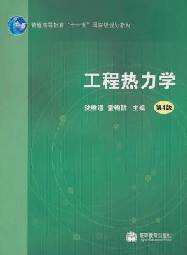 新疆师范大学物理学_热力学第一定律_百度百科