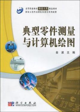 典型零件測量與計算機繪圖圖片