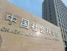 中国社会科学院大学_中国社会科学院大学青岛校区_百度百科