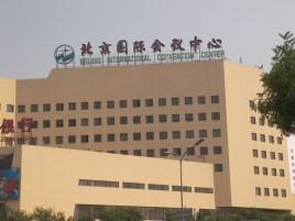 北京国际会议中心_北京国际会议中心_百度百科