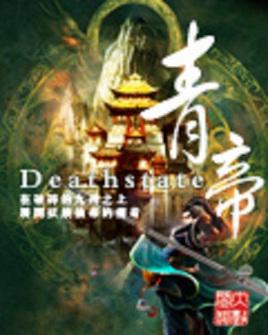 青帝文学网_青帝(Deathstate所著网络小说)_百度百科