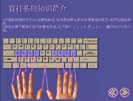 键盘打字指法小游戏_拼音打字指法练习_百度百科