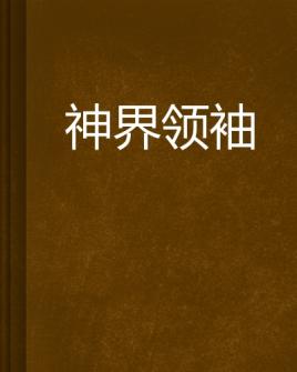 魔神艳游小说_神界领袖_百度百科