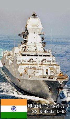加尔各答级驱逐舰_加尔各答级驱逐舰_百度百科