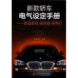 新款轿车电气设定手册高清图片
