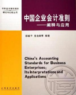2013新会计准则_中国企业会计准则_百度百科