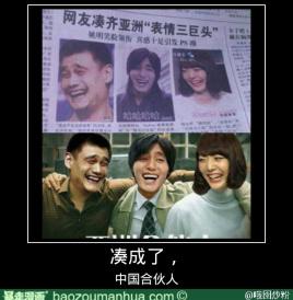 亚洲表情包三巨头_表情三巨头