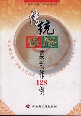 �9���yi*�ja_传统酱腌菜制作128例