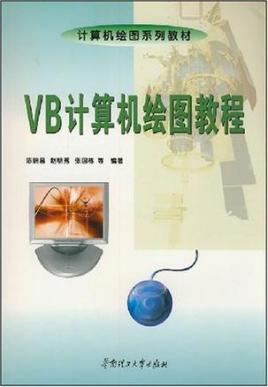 vb計算機繪圖教程圖片