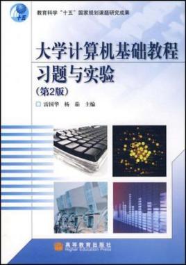 大学计算机实验总结_大学计算机基础教程习题与实验