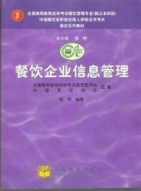 餐饮管理试卷_中国餐饮业职业经理人高级资格证书考试指定教材餐饮企业信息 ...