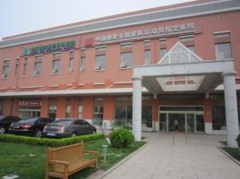 北京德尔康尼医院_北京德尔康尼骨科医院_百度百科