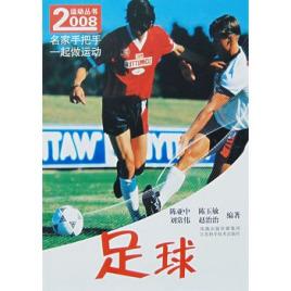 2008運動叢書:足球圖片