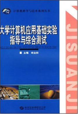 大学计算机实验总结_大学计算机应用基础实验指导与综合测试