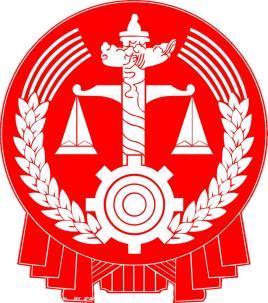 人民检察院徽章_中华人民共和国最高人民法院_百度百科