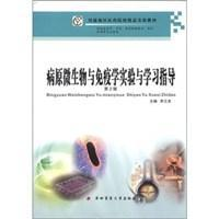 免疫与病原微生物学_病原微生物与免疫学实验与学习指导_百度百科