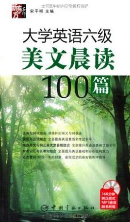 大学英语六级晨读美文100篇